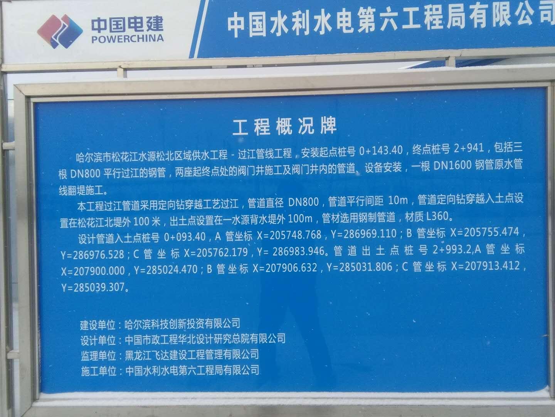 哈尔滨松花江穿越工程2.jpg